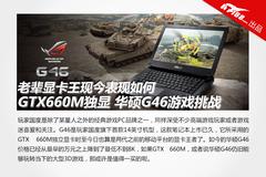 GTX 660M独显现今如何 华硕G46游戏挑战