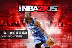 一年一度篮球盛宴 《NBA2K15》PC版试玩