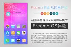 手势操作+实用隐私模式 Freeme OS体验