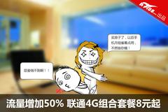 流量增加50% 广东联通4G组合套餐8元起