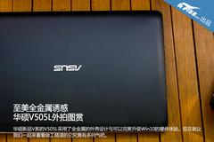 至美全金属诱惑 华硕V505L外拍图赏