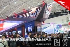VR潮流 台湾电脑展玩家国度配备VR体验
