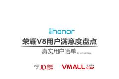 扒一扒网络晒单:荣耀V8用户满意度盘点