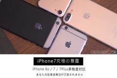 iPhone 7�Ա�6s������ �����ͼ���ȿ�