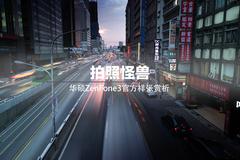 拍照怪兽 华硕ZenFone3官方样张赏析