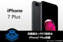 双摄像头+IP67级防水 iPhone7 Plus拆解