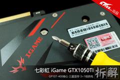 新核心 七彩虹iGame GTX1050TI拆解图赏