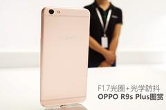 F1.7��Ȧ+��ѧ���� OPPO R9s Plusͼ��