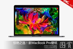 惊艳之选!新MacBook Pro高清壁纸下载