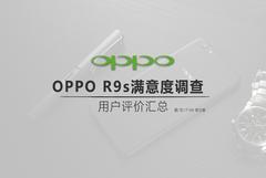 扒一扒网络晒单:OPPO R9s能否延续传奇