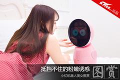 抵挡不住粉嫩诱惑 小忆机器人美女图赏