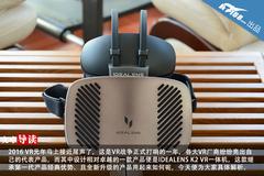 传承和革新 IDEALENS K2VR一体机上手评