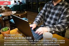 ThinkPad T560 教你轻松GET职场必杀技