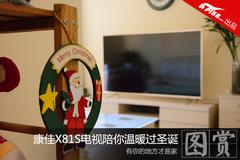 有你才是家 康佳X81S陪你温暖过圣诞