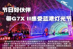 节日好伙伴 带G7X II感受蓝港灯光节