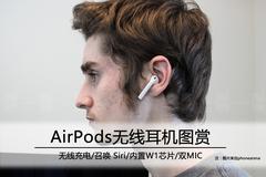 无线妙不可言 AirPods无线耳机图赏