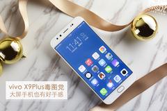 vivo X9Plus毒图党 大屏手机也有好手感