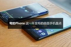 弯的Phone 2016年发布的曲面屏手机盘点