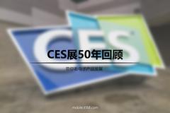 带你看电子产品发展 CES展50年回顾
