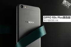 OPPO R9s Plus黑色版:骨子里的男人味