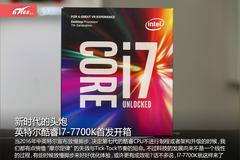 新时代的头炮 英特尔酷睿I7-7700K图赏