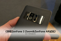 华硕ZenFone3 Zoom&ZenFone AR现场试玩
