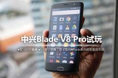 双摄中端实力派 中兴Blade V8 Pro试玩