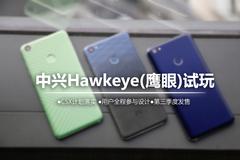 由用户打造的手机 中兴Hawkeye鹰眼试玩