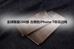 全球限量200部 古铜色iPhone 7你见过吗