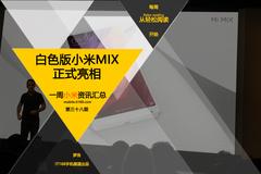 小米一周资讯:白色版小米MIX正式发布
