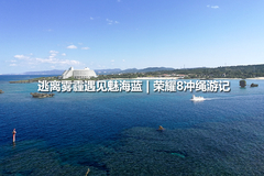 逃离雾霾遇见魅海蓝 荣耀8冲绳游记