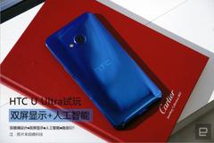 全新ID设计+旗舰配置 HTC U Ultra试玩