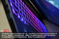 GTX1050Ti加持 雷神ST-Plus游戏本开箱