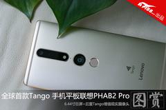 首款Tango手机平板 联想PHAB2 Pro图赏