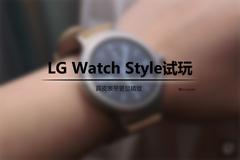 真皮表带更显精致 LG Watch Style试玩