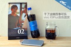 干了这碗百事可乐 vivo X9Plus双色图赏