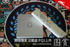 精湛工艺颜值爆表 企鹅盒子Q1高清图赏