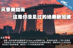 风景美如画 这是你没见过的绝美新加坡