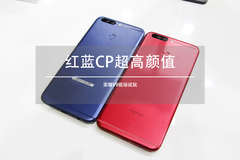 红蓝CP超高颜值 荣耀V9现场试玩
