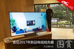大法黑科技 索尼2017年新品电视抢先看