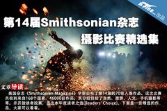 第14届Smithsonian杂志摄影比赛精选集
