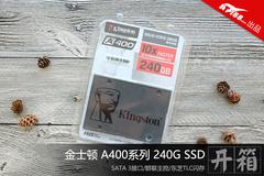 家族新成员 金士顿A400 240G SSD开箱