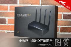 1TB硬盘千兆网口 小米路由器HD开箱图赏