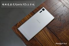 质感出色 索尼Xperia XZs暖银色上手玩