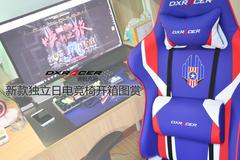 迪锐克斯DXRacer新款电竞椅开箱图赏