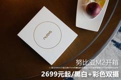 2699元起/黑白+彩色双摄 努比亚M2开箱