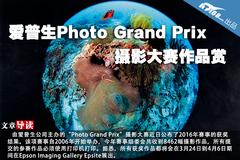 爱普生Photo Grand Prix摄影大赛作品赏