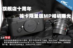 旗舰店十周年 徕卡限量版MP相机曝光