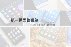 扒一扒网络晒单:用户心中最棒的千元机