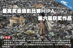 最高奖金摄影比赛HIPA 第六届获奖作品